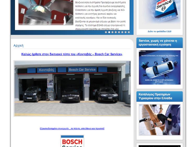 Κοντοβάς Bosch Car Service